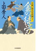 日雇い浪人生活録 11 金の徒労 (ハルキ文庫 時代小説文庫)