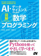 AI・データサイエンスのための図解でわかる数学プログラミング Google Colaboratory Jupyter Notebook対応