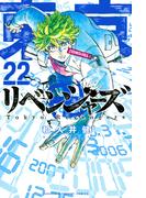 東京卍リベンジャーズ 22 (週刊少年マガジン)