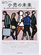 小売の未来 新しい時代を生き残る10の「リテールタイプと消費者の問いかけ」