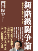 新・階級闘争論 暴走するメディア・SNS (WAC BUNKO)