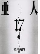 亜人 17 (アフタヌーンKC good!AFTERNOON)