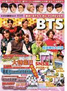 K−STAR通信 Vol.9 進め!BTSと共にFOREVER (メディアックスMOOK)