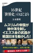 16世紀「世界史」のはじまり (文春新書)