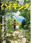 爽快!東海のハイキング 2021−2022 (ぴあMOOK中部)