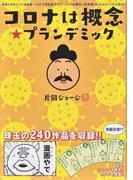 コロナは概念☆プランデミック 時事ネタ系4コマ漫画集