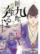 新九郎、奔る! 7 (ビッグ コミックス)
