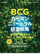 BCGカーボンニュートラル経営戦略 (日経MOOK)