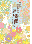 ホテルクラシカル猫番館 横浜山手のパン職人 4 (集英社オレンジ文庫)