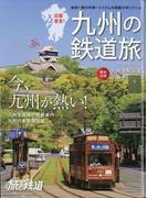 九州の鉄道旅 増刊旅と鉄道 2021年 06月号 [雑誌]