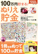100万円貯まる!ぬりえ貯金 (TJ MOOK)