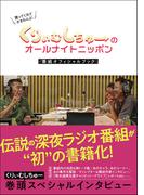 くりぃむしちゅーのオールナイトニッポン番組オフィシャルブック 買ってくれてかまわんよ!