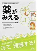 薬がみえる 第2版 vol.1 神経系の疾患と薬 循環器系の疾患と薬 腎・泌尿器系の疾患と薬 漢方薬