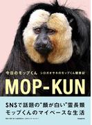 今日のモップくん シロガオサキのモップくん観察記 MOP−KUN JOURNAL