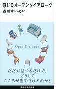 感じるオープンダイアローグ (講談社現代新書)