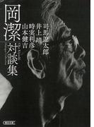岡潔対談集 (朝日文庫)