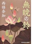 無暁の鈴 (光文社文庫 光文社時代小説文庫)