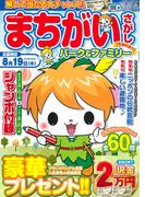 まちがいさがしパーク&ファミリー 菖蒲特別号 (POWER MOOK)