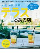 大阪神戸京都テラスのある店 (LMAGA MOOK)