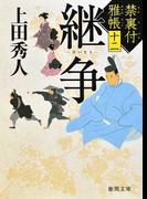 継争 (徳間文庫 徳間時代小説文庫 禁裏付雅帳)