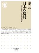 日本の農村 農村社会学に見る東西南北 (ちくま新書)