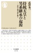 持統天皇と男系継承の起源 古代王朝の謎を解く (ちくま新書)