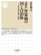 コロナ対策禍の国と自治体 災害行政の迷走と閉塞 (ちくま新書)