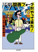 関西フォークがやって来た! 五つの赤い風船の時代 (ちくま文庫)