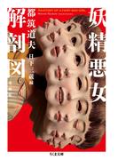 妖精悪女解剖図 増補版 (ちくま文庫)