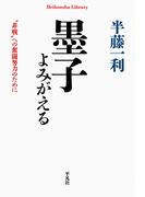 """墨子よみがえる """"非戦""""への奮闘努力のために (平凡社ライブラリー)"""