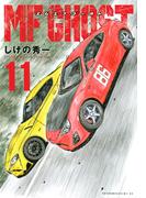 MFゴースト 11 (ヤングマガジン)