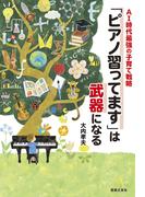 「ピアノ習ってます」は武器になる AI時代最強の子育て戦略