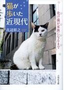 猫が歩いた近現代 化け猫が家族になるまで