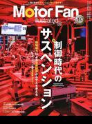 Motor Fan illustrated Vol.175 (モーターファン別冊)