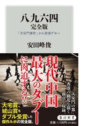 八九六四 「天安門事件」から香港デモへ 完全版 (角川新書)