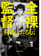 全裸監督 村西とおる伝 (新潮文庫)