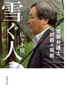 雪ぐ人 「冤罪弁護士」今村核の挑戦 (新潮文庫)