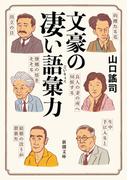 文豪の凄い語彙力 (新潮文庫)