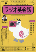 NHK ラジオ英会話 2021年 05月号 [雑誌]