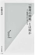 「倫理の問題」とは何か メタ倫理学から考える (光文社新書)