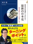 """教科書の常識がくつがえる!最新の日本史 時代を動かした""""7つの節目""""とは (青春新書INTELLIGENCE)"""