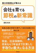 東大卒税理士が教える会社を育てる節税の新常識 (DO BOOKS)