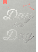 Day to Day(tree) 3巻セット