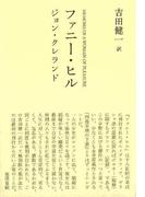 【アウトレットブック】ファニー・ヒル-河出文庫