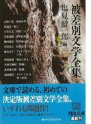 【アウトレットブック】被差別文学全集-河出文庫
