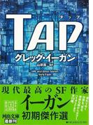 【アウトレットブック】TAP-河出文庫