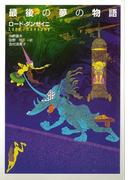【アウトレットブック】最後の夢の物語-河出文庫