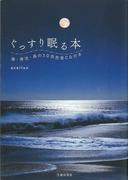 【アウトレットブック】ぐっすり眠る本 海・清流・森の3D自然音CD付き