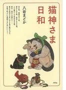 【アウトレットブック】猫神さま日和