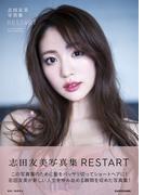 RESTART 志田友美写真集